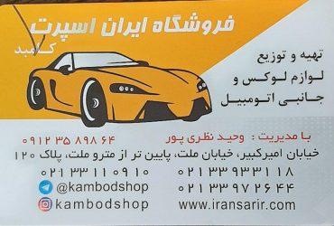 فروشگاه ایران اسپرت