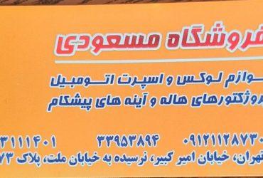 فروشگاه مسعودی